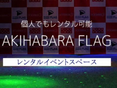 秋葉原FLAG